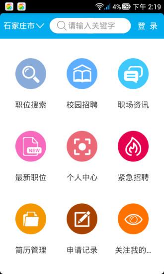玩工具App|我的工作网免費|APP試玩
