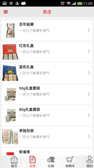 玩購物App|易澄免費|APP試玩