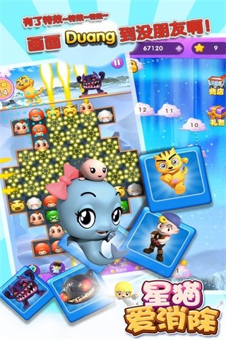 玩免費角色扮演APP|下載星猫爱消除A app不用錢|硬是要APP