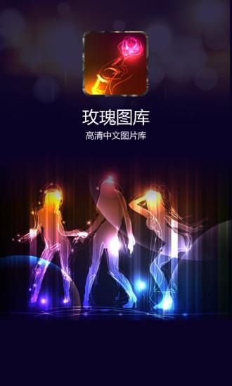 玩娛樂App|玫瑰图库免費|APP試玩