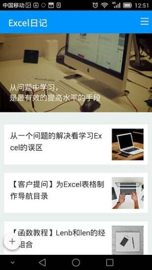 Excel日记