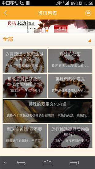 中国佛珠手串平台