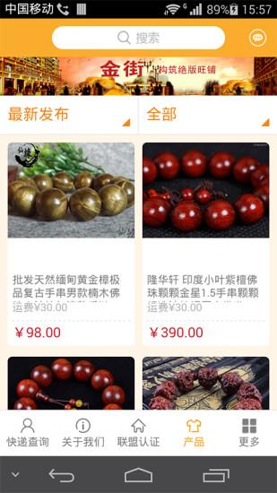 中国佛珠手串平台|玩生活App免費|玩APPs