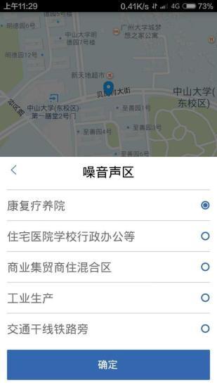玩生活App|噪声投诉免費|APP試玩