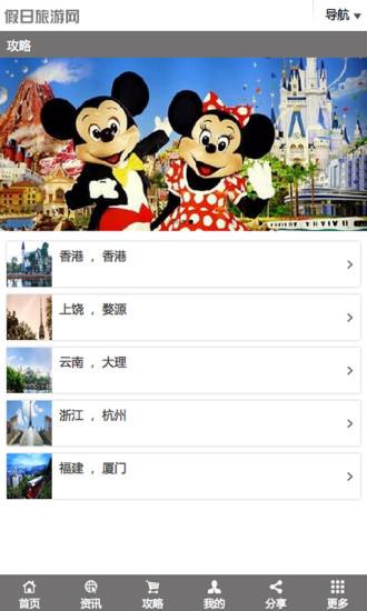 假日旅游网