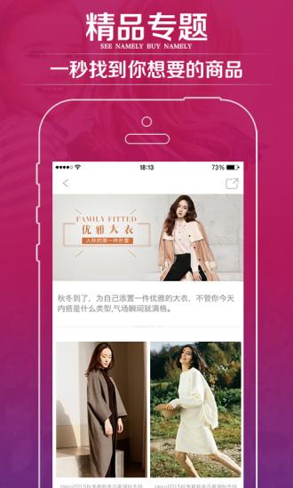 玩購物App|小世界买手新款免費|APP試玩