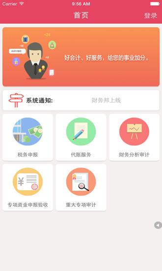 吉祥數字論吉凶 - Android app on AppBrain