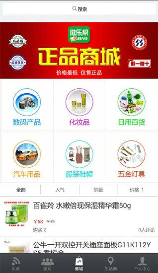 玩生活App|微乐帮免費|APP試玩