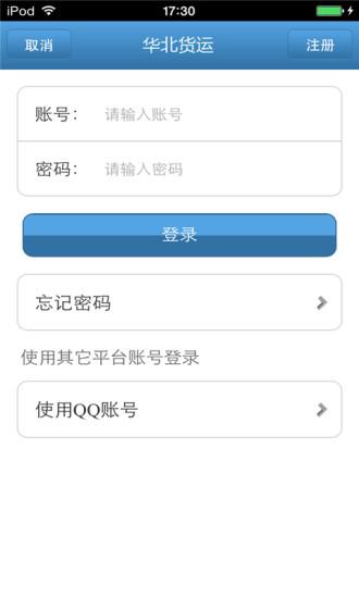 华北货运平台