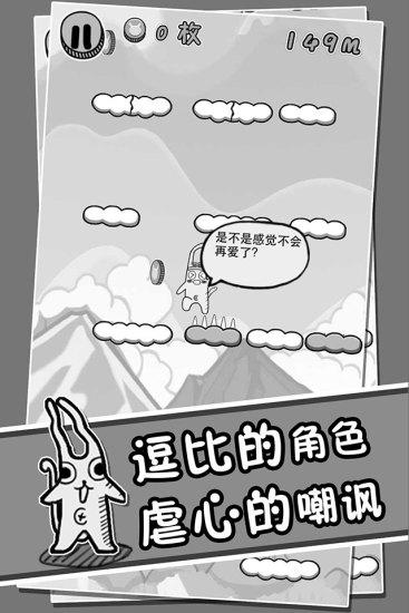 玩免費休閒APP|下載嗨兔嘻游记 app不用錢|硬是要APP