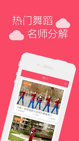 玩免費娛樂APP|下載舞吧广场舞 app不用錢|硬是要APP