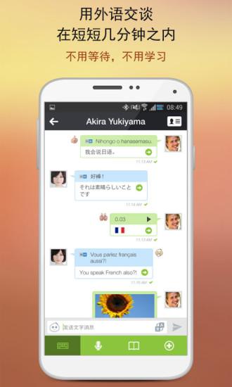 HelloPal跟老外聊天学外语
