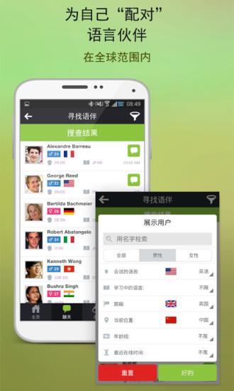 玩免費教育APP|下載HelloPal跟老外聊天学外语 app不用錢|硬是要APP