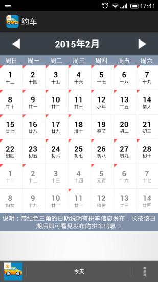 今日吉凶APP_今日吉凶app安卓下载3.5.0 - 安粉丝手游网