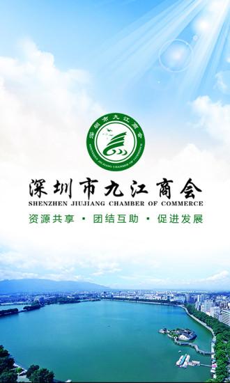 深圳九江商会