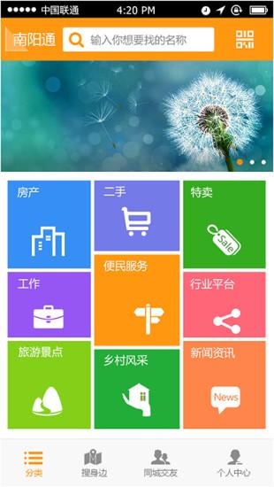 玩生活App|南阳通免費|APP試玩