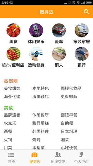 免費下載生活APP|南阳通 app開箱文|APP開箱王