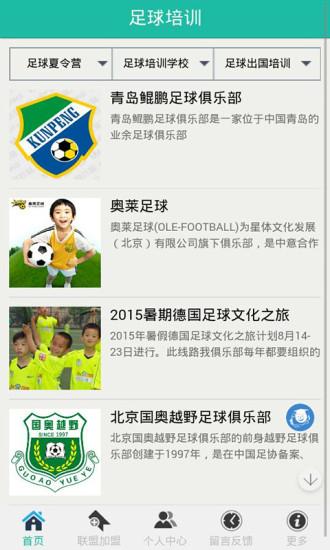 中国足球网