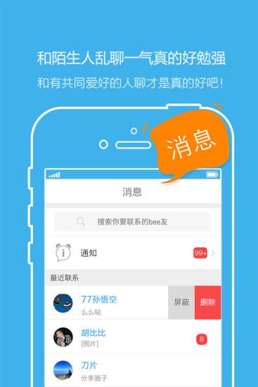 玩免費社交APP|下載beebee app不用錢|硬是要APP