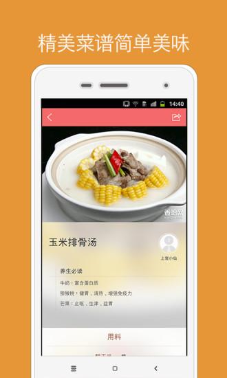 玩免費生活APP|下載儿童食谱 app不用錢|硬是要APP