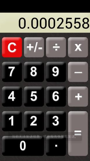 简易计算器|玩工具App免費|玩APPs