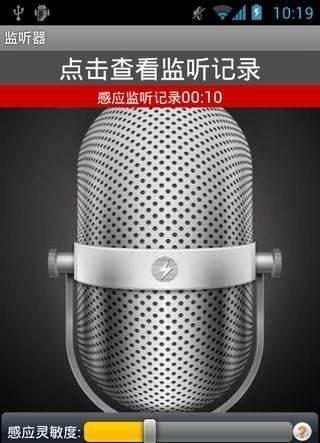 玩免費工具APP|下載小声音放大器 app不用錢|硬是要APP