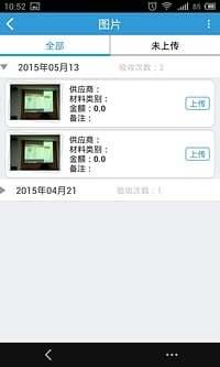 广联达材料快速记账|玩商業App免費|玩APPs