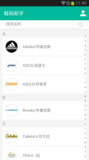 玩免費購物APP|下載鞋码助手 app不用錢|硬是要APP
