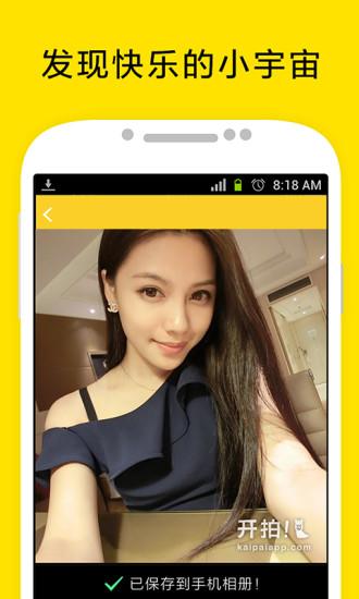 玩攝影App|开拍免費|APP試玩