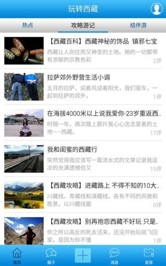 玩转西藏网