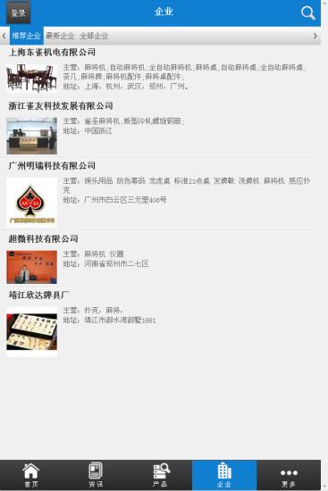 中国麻将桌网
