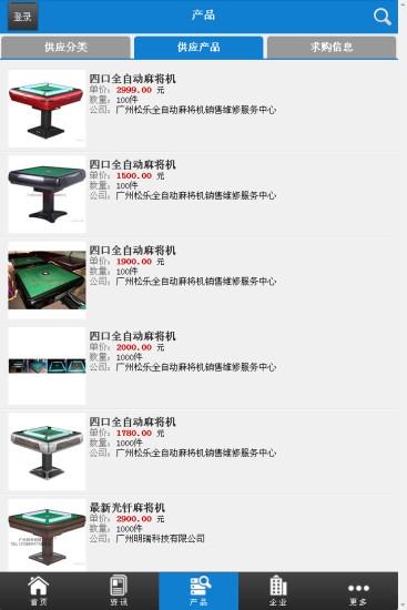 中国麻将机网