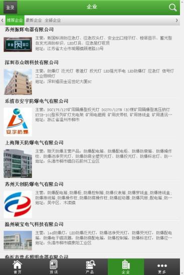 中国应急灯网