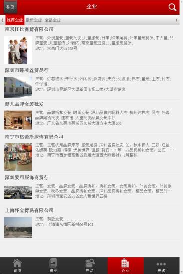 中国尾货交易网