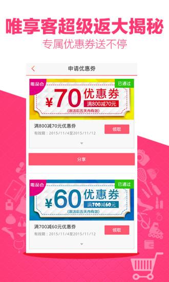 購物必備免費app推薦|唯享客線上免付費app下載|3C達人阿輝的APP