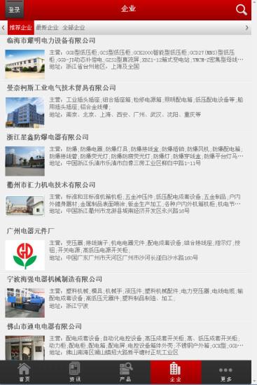 中国配电成套设备