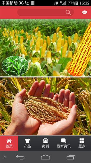 粮食种植平台