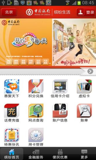 中国农业客户端on the App Store - iTunes - Apple