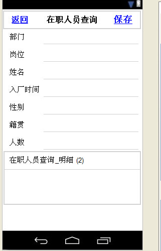 勤哲app