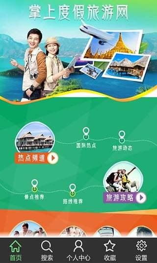 掌上度假旅游网