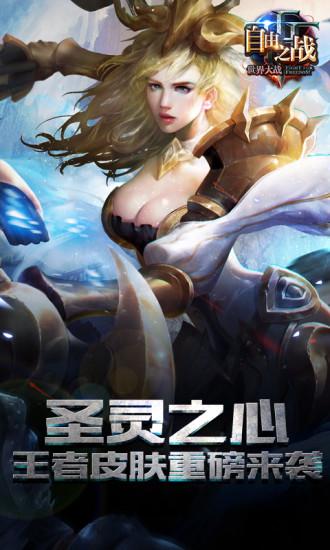 自由之战(第一MOBA手游)宣传图片