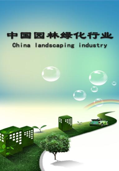 中国园林绿化行业