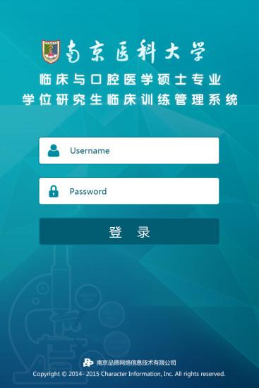 南京医科大学研究生临床训练管理系统