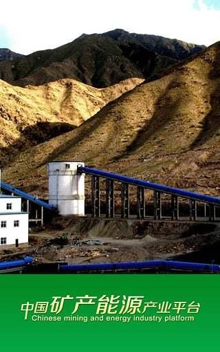 中国矿产能源产业平台