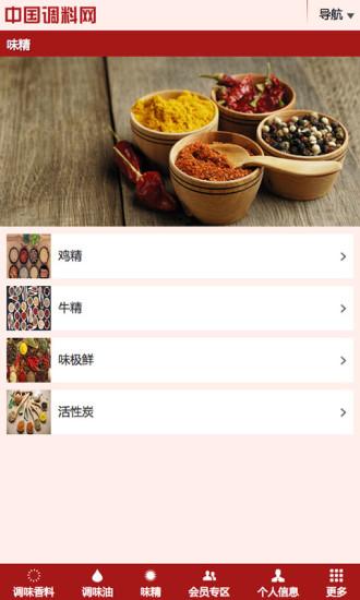 玩生活App 中国调料网免費 APP試玩