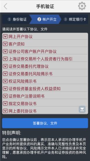 財經必備免費app推薦 兴证开户線上免付費app下載 3C達人阿輝的APP