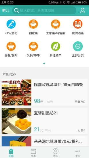 黔江团购|玩購物App免費|玩APPs