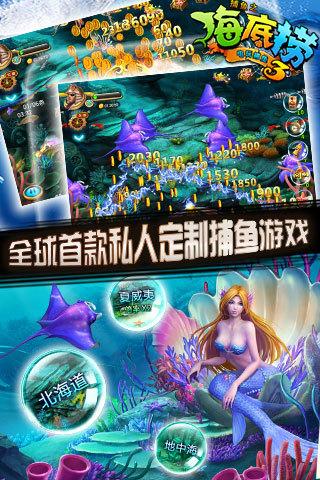 捕鱼之海底捞3电玩捕鱼