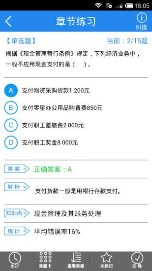 玩教育App|初级会计职称免費|APP試玩