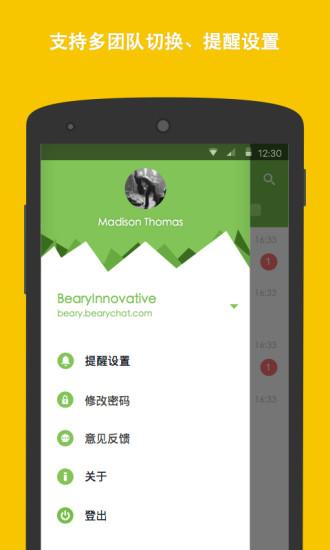 玩免費商業APP|下載BearyChat app不用錢|硬是要APP